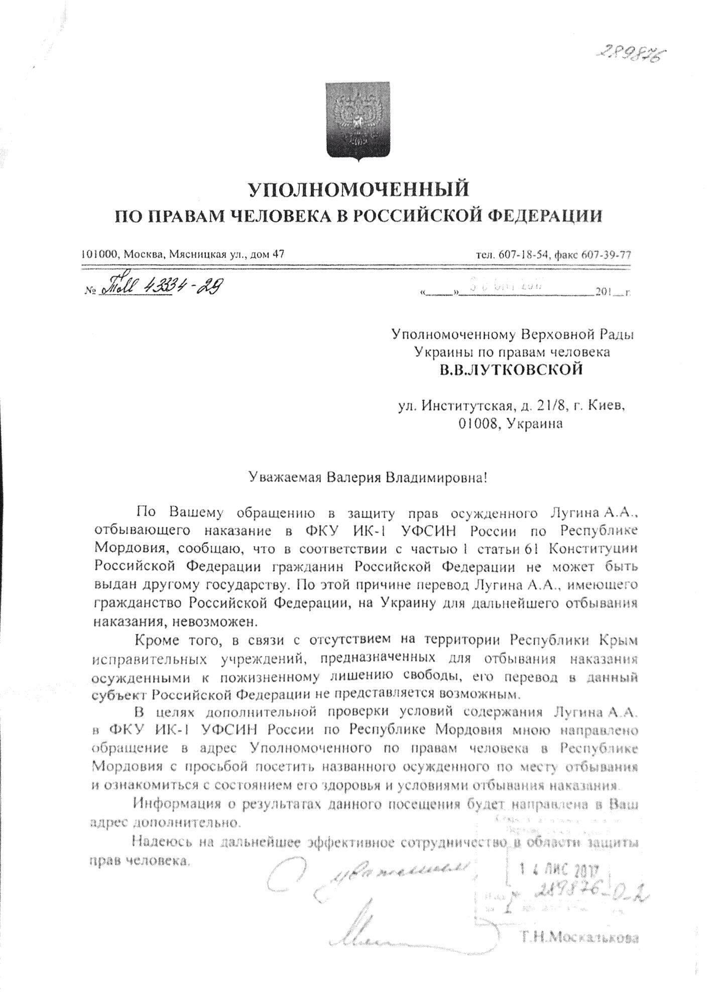 Заставили принять гражданство: Россия отказалась выдать Украине крымчанина
