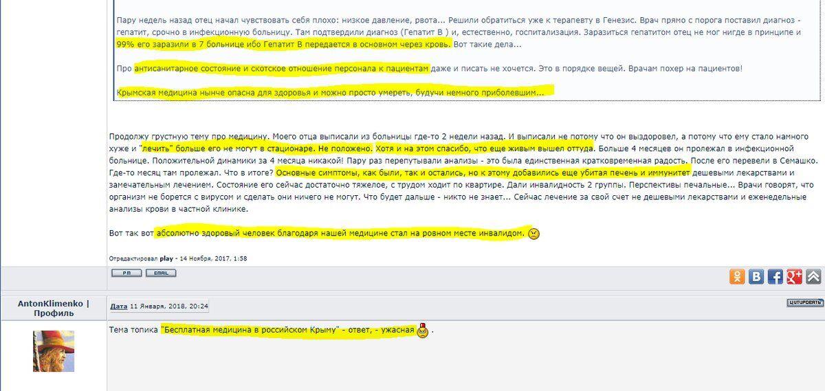 Новости Крымнаша. Свобода нынче в Крыму — запрещенный товар