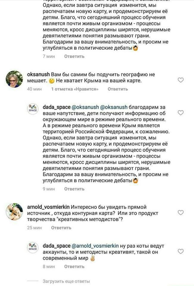 Украинский детсад оскандалился из-за Крыма: в сети негодуют
