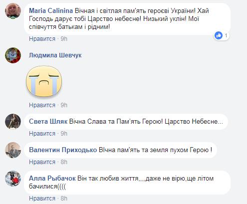 """""""Так любил жизнь!"""" Украинцы скорбят из-за трагедии с героем на Донбассе"""