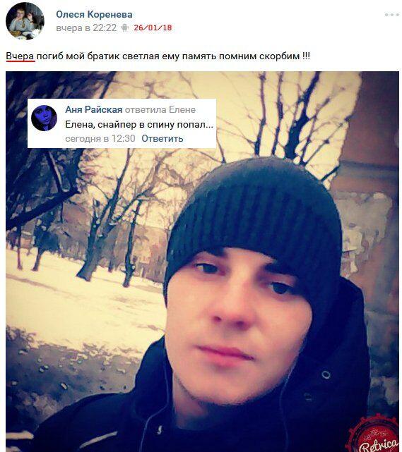 """Слишком молодой: в сети показали новый """"груз 200"""" из """"ДНР"""""""