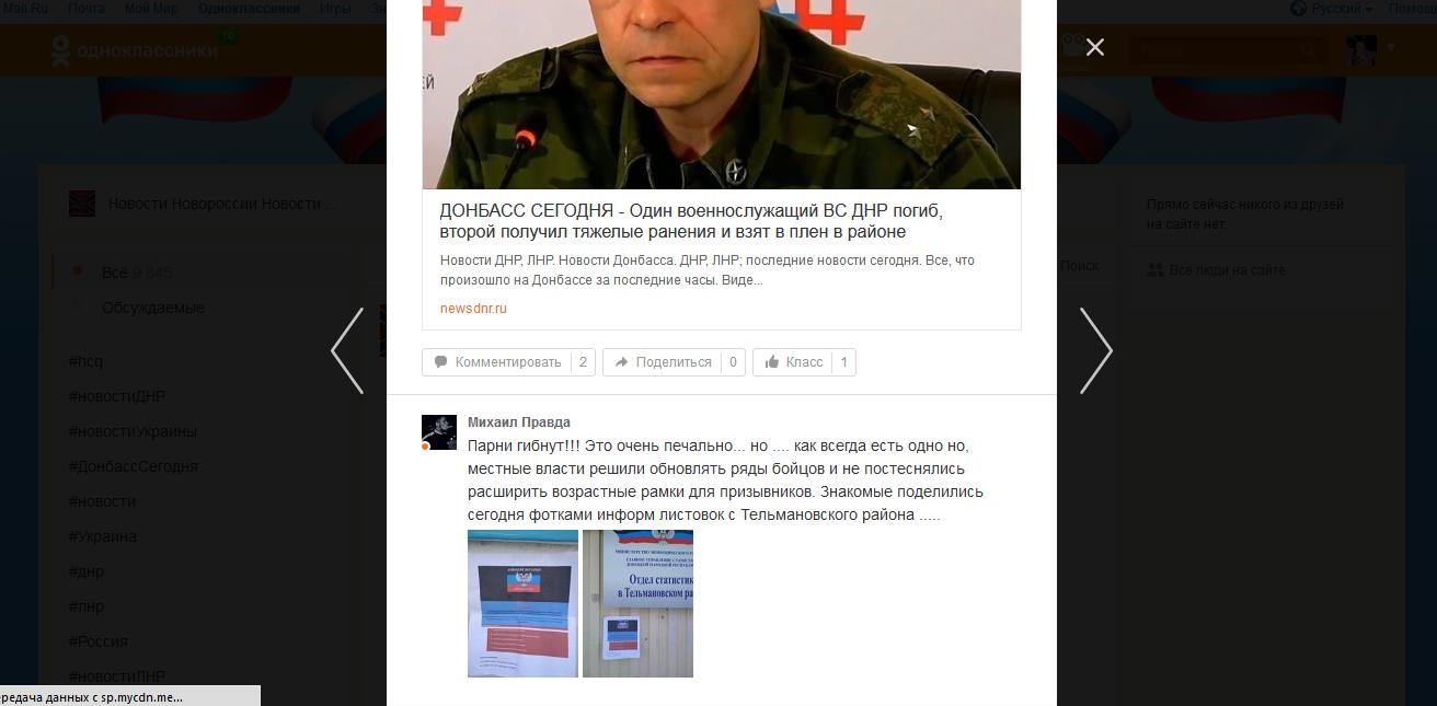 """Гребут всех: в """"ДНР"""" объявили срочную """"мобилизацию"""""""