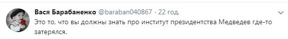 Медведев потерялся: в сети едко высмеяли премьера России