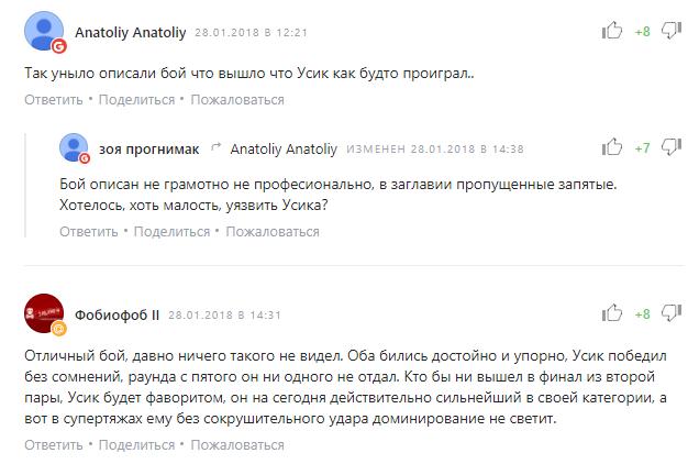 Популярний російський ЗМІ зганьбився, намагаючись принизити Усика