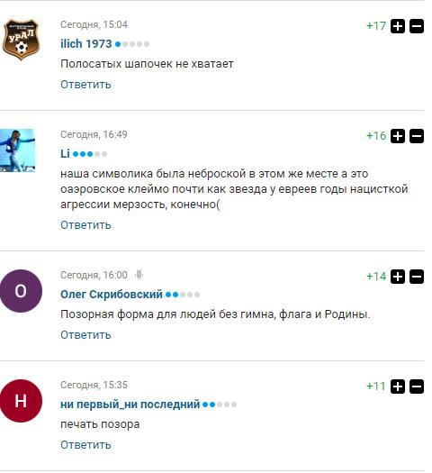 Унизительная олимпийская форма сборной России стала посмешищем в сети
