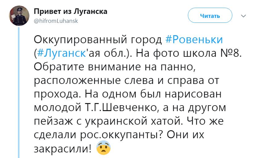 """В сети рассказали, как оккупанты """"воспитывают"""" школьников в Луганске"""