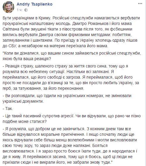 """""""Все запуганы"""": сбежавшие из Крыма украинцы рассказали о жути на полуострове"""