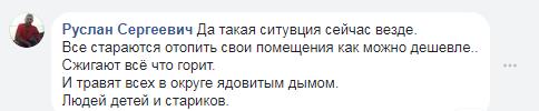 """""""Травят ядовитым дымом"""": киевлян напугал странный запах на улицах"""