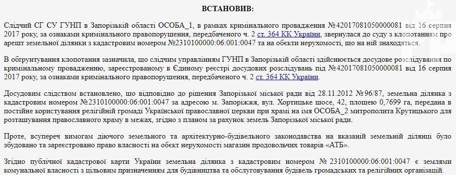 Нанесен ущерб бюджету: УПЦ МП угодила в новый скандал