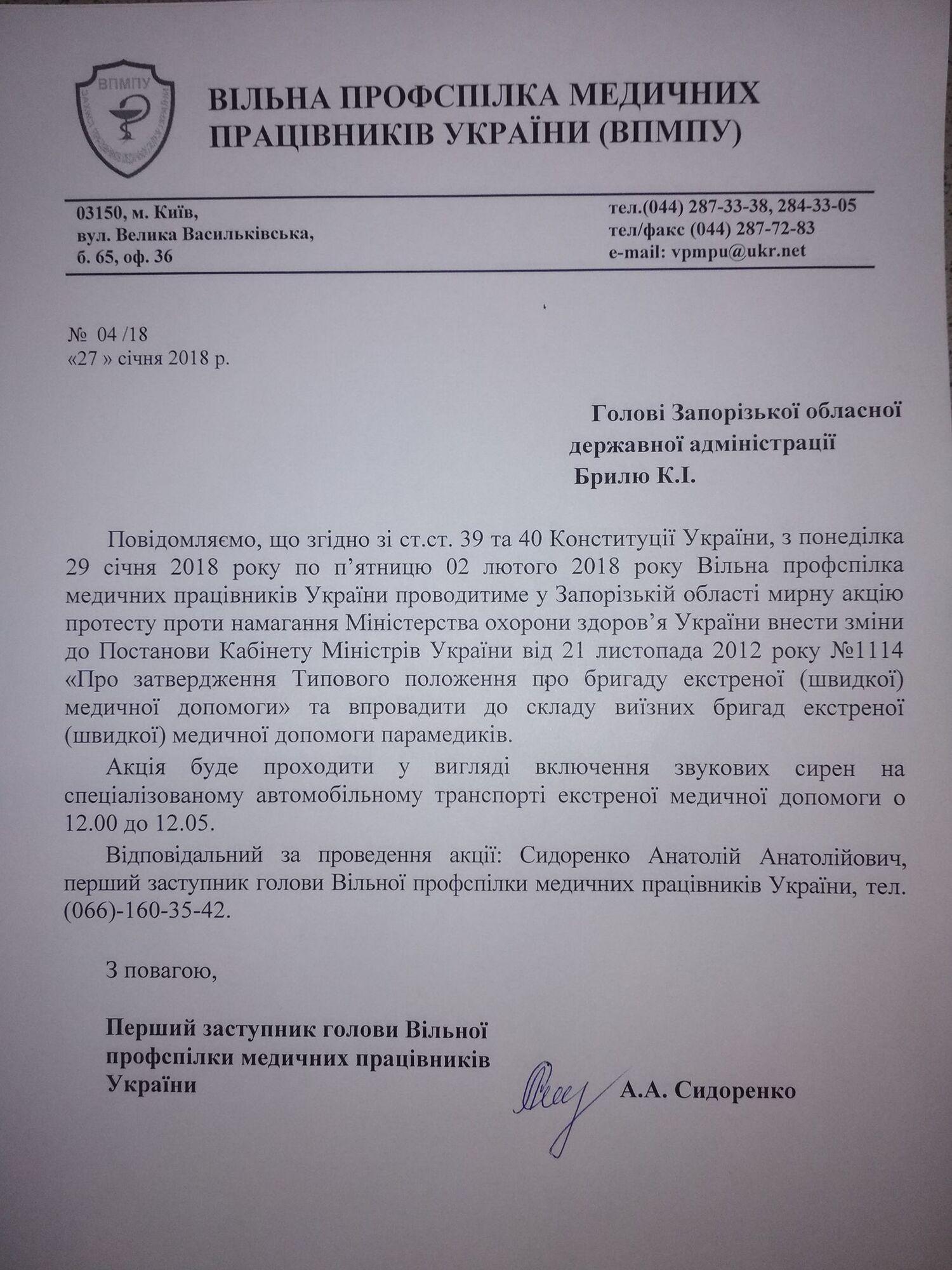 """В Запорожье сегодня все """"скорые"""" включат одновременно сирены (ФОТО)"""