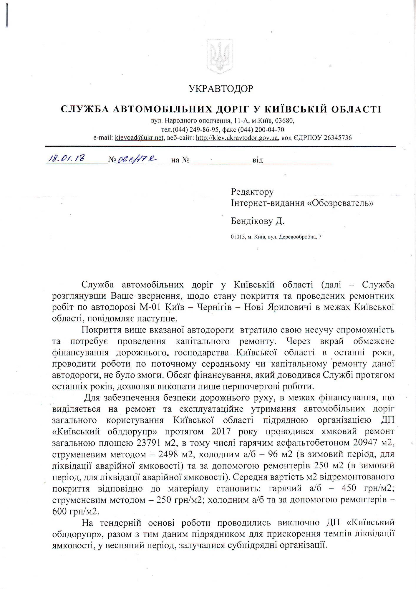 """На скандал с жуткой дорогой под Киевом ответил """"Укравтодор"""""""