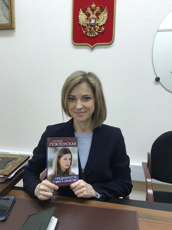 Пригодится для Гааги: Няша-Поклонская написала книгу о преступлениях в Крыму