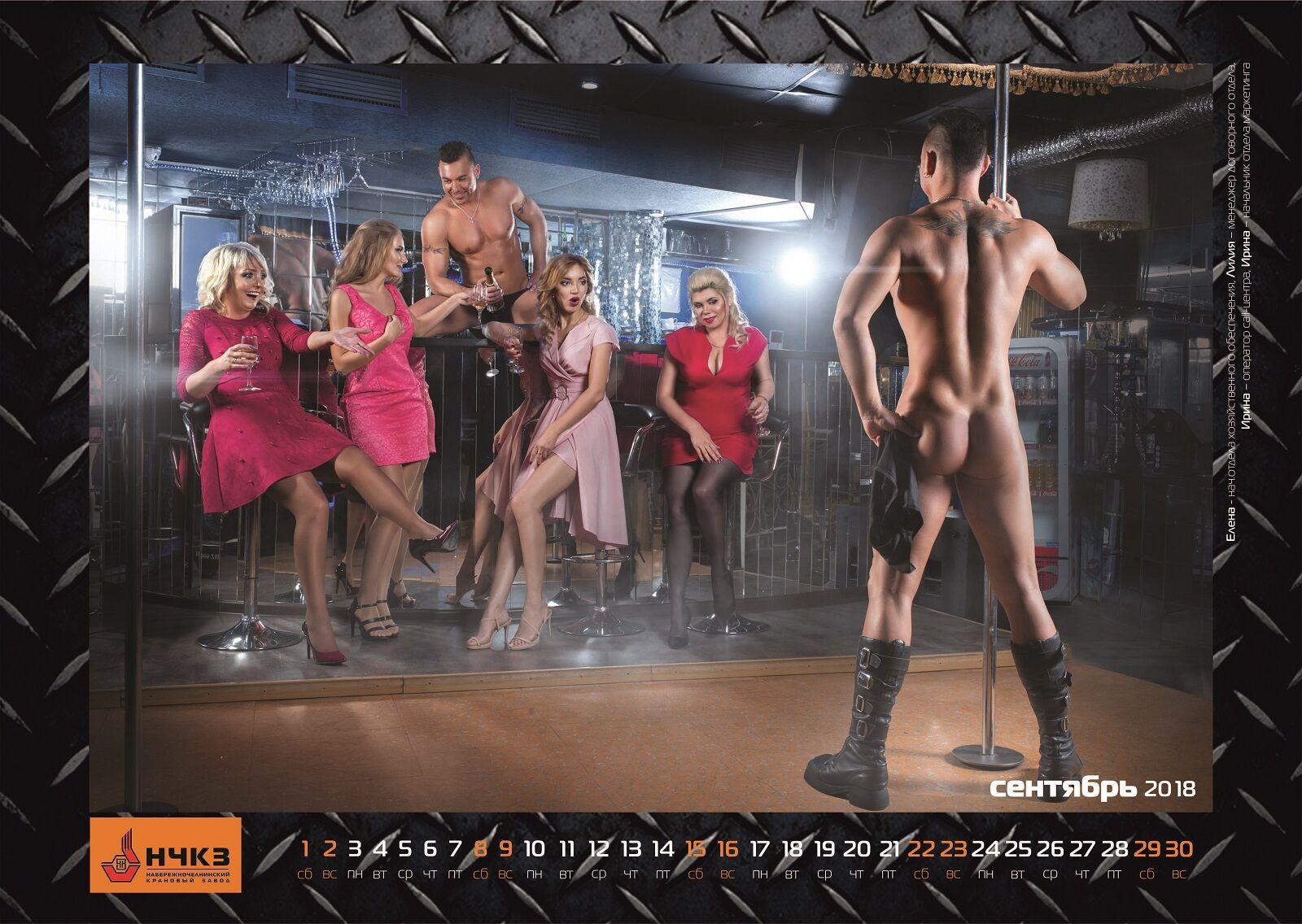 Российский завод раздел сотрудниц для нелепой эротической фотосессии
