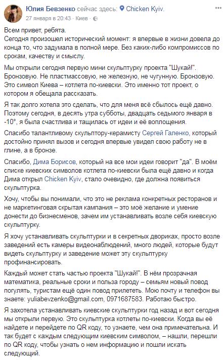 Ищите котлету: в Киеве начали необычный квест