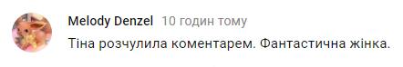 """Участница """"Голосу країни"""" покорила судей песней Скрябина"""