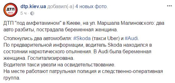 Водитель был под кайфом: в Киеве случилось возмутительное ДТП