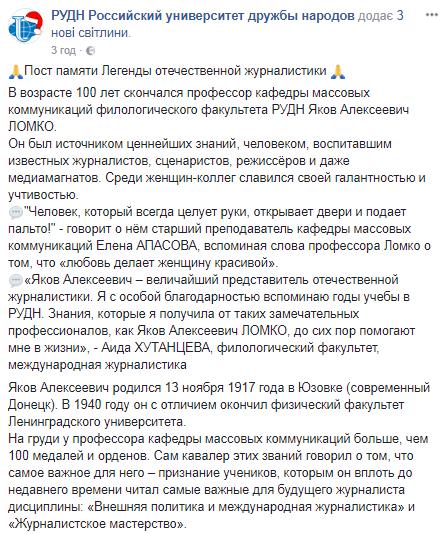 Помер російський журналіст, який брав участь у визволенні України