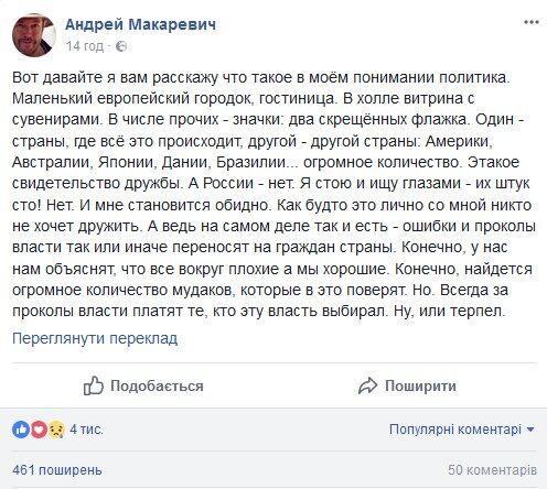"""""""А России - нет!"""" Макаревич поделился обидой после поездки в Европу"""