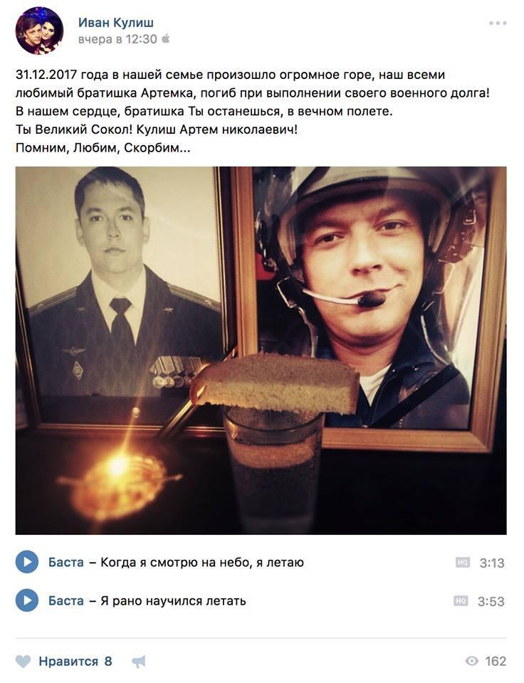 Погибший член экипажа Артем Кулиш