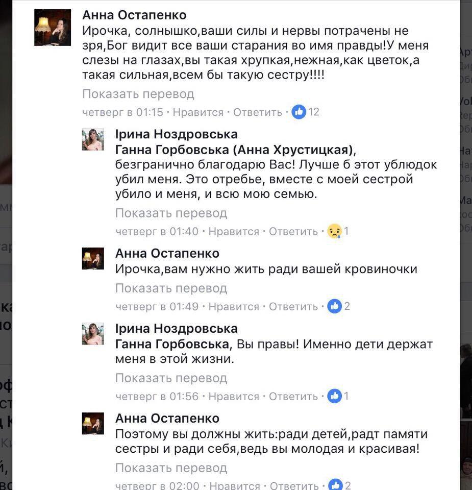 """""""Это отребье убило меня"""": Ноздровская """"предрекла"""" свою гибель"""