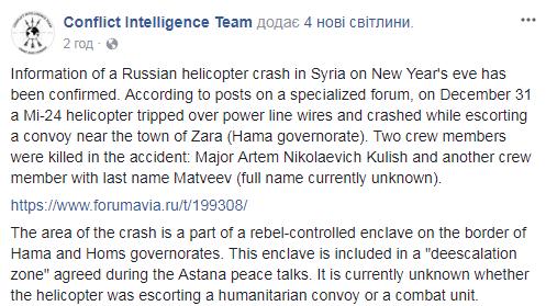 Крушение вертолета в Сирии