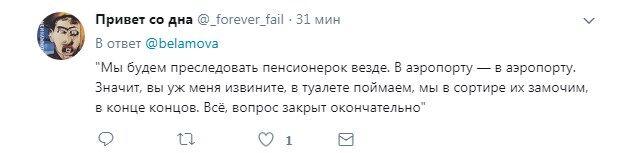 """Узнали все: в Беларуси """"Путин"""" напал на пенсионерку с ножом"""