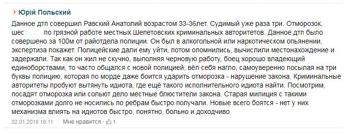 Страшные подробности трагедии с ребенком на Хмельнитчине