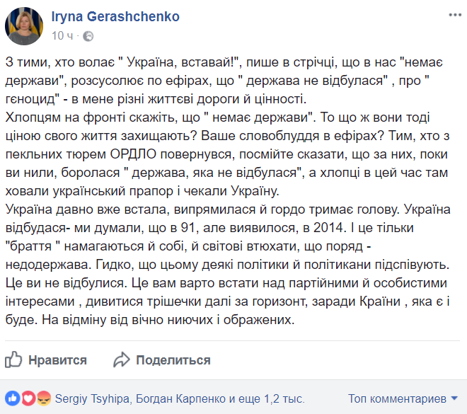 Годі скиглити! У Порошенка звернулися з потужним посланням до українців