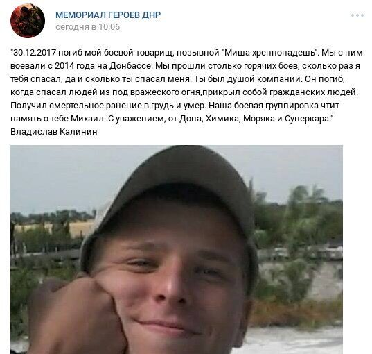 """""""Таки попали"""": в сети показали новый """"груз 200"""" из """"ДНР"""""""