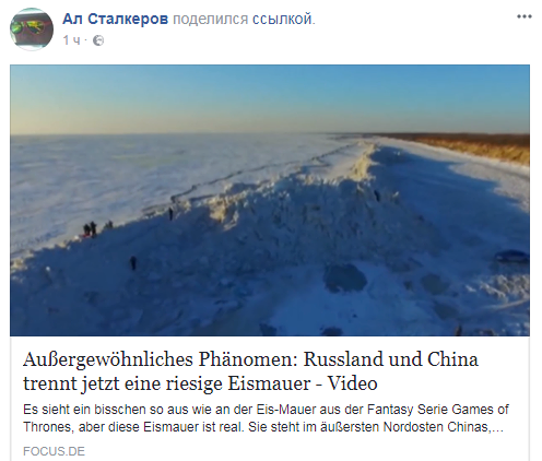 На границе России и Китая возникла огромная ледяная стена
