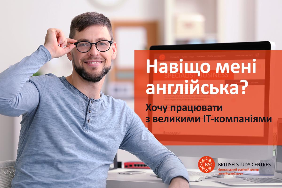 В British Study Centres Ukraine стартовал новый семестр