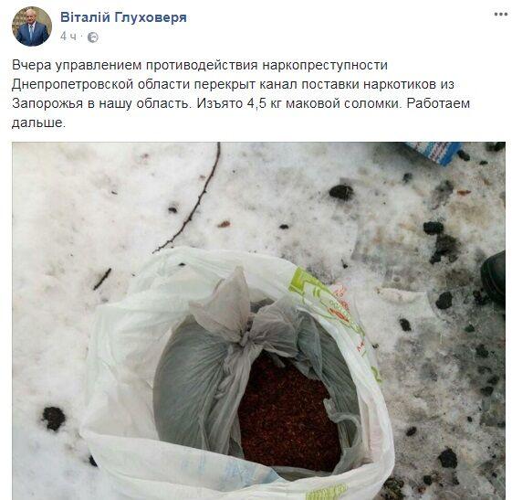 Днепровские копы перекрыли канал наркотрафика из Запорожья (ФОТО)