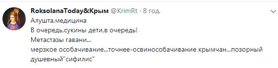 Народ, що з вами? У Криму стався обурливий інцидент в лікарні