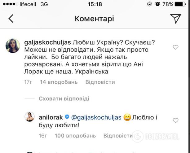 Ани Лорак сделала неожиданное признание об Украине