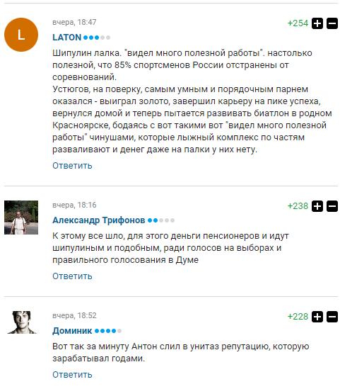 """""""Это конец"""": лучший биатлонист России ради Путина """"слил в унитаз репутацию"""""""