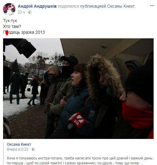 """""""Ломай ее нах*й"""": сеть возмутил рассказ о произволе львовской полиции"""