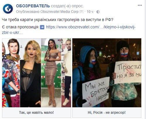 Работают на врага? Украинским звездам придумали наказание за концерты в России