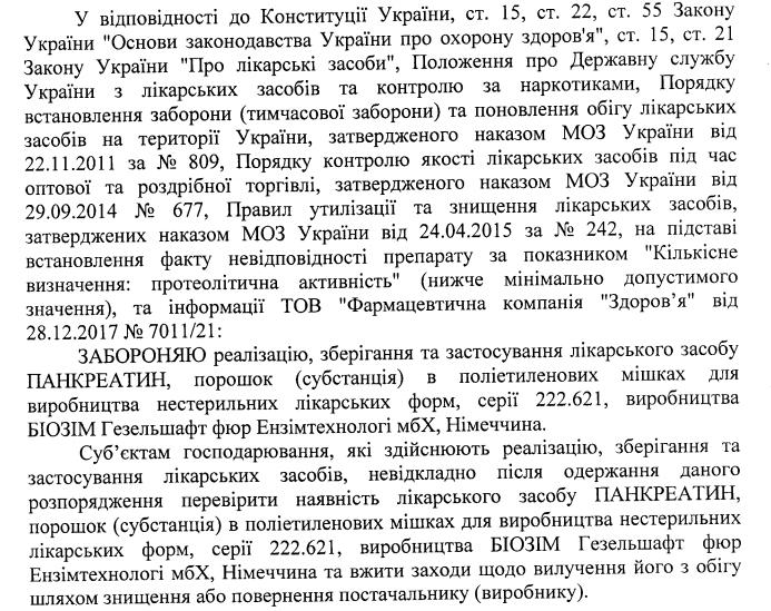 """В Україні вилучають з продажу партію """"Панкреатину"""" з Німеччини. ВИПРАВЛЕНО 2"""