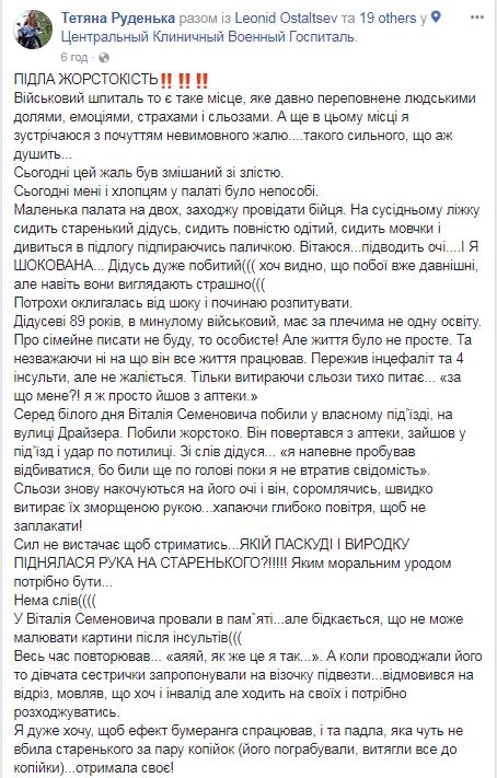 За пару копійок: у Києві жорстоко побили 89-річного пенсіонера