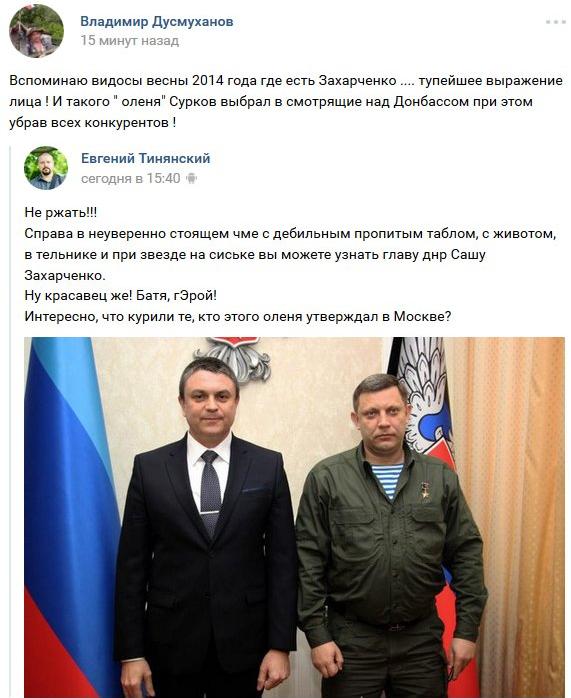 """""""Кто этого оленя утверждал?"""" Главаря """"ДНР"""" унизили собственные подельники"""