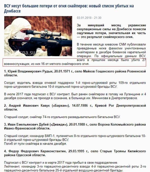 Как безмозглые сдали российских снайперов