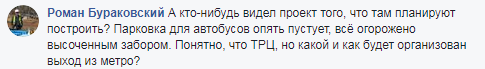 """""""Надія на """"Євробачення"""": киян розлютив безлад біля метро"""