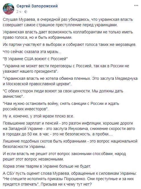 """""""Им мир не нужен"""": скандальный нардеп шокировал заявлением о войне в Украине"""