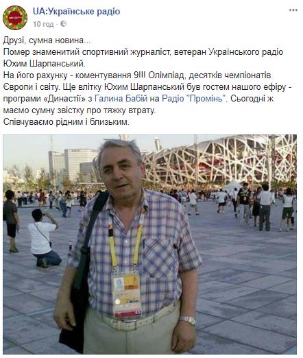 Помер легенда української спортивної журналістики