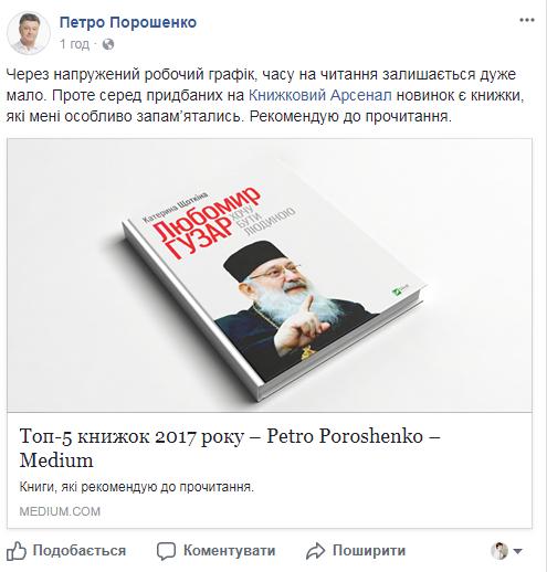 Улюблені книги Порошенко
