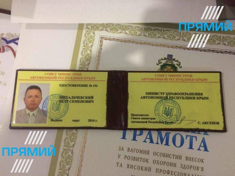 Документы Петра Михальчевского