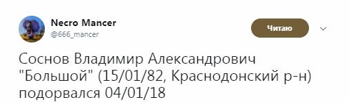 """""""Большой"""" стал """"грузом 200"""": в сети рассказали о ликвидации террориста """"ДНР"""""""
