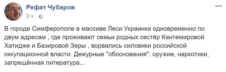 Ездили в Турцию и Беларусь? Оккупанты устроили подлую облаву в Крыму