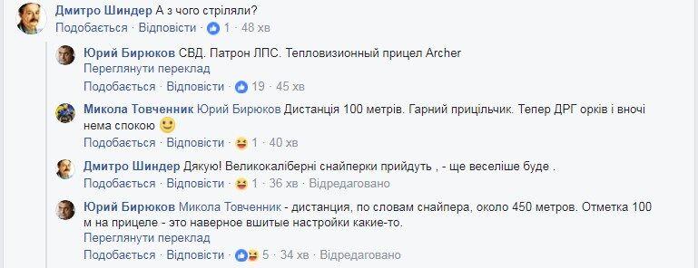 """""""Их там прикопают"""": у Порошенко показали видео уничтожения путинского вояки"""