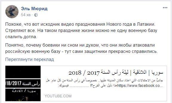 Масштабні втрати РФ в Сирії: з'явилося яскраве відео стрілянини біля російської авіабази